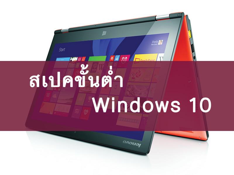 สเปคขั้นต่ำ ของคอมที่จะอัพเกรดเป็น Windows 10 ได้