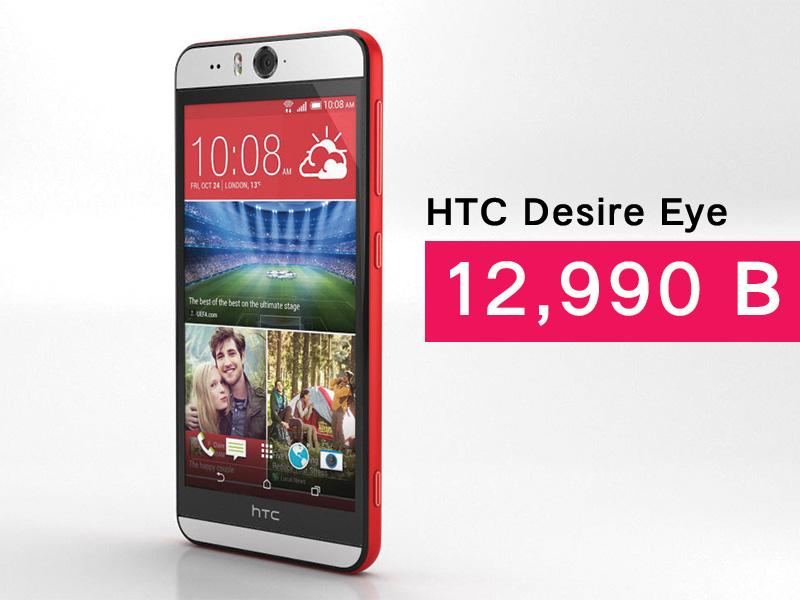 สนไหม HTC Desire Eye ลดราคาเหลือ 12,990 บาท