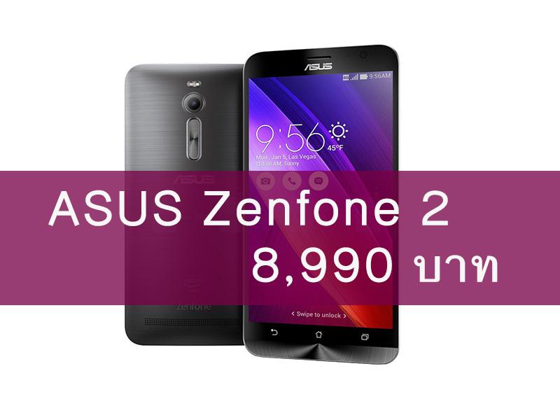 ASUS Zenfone 2 (เครื่องหิ้ว) วางขายที่ Lazada ราคา 8,990 บาท