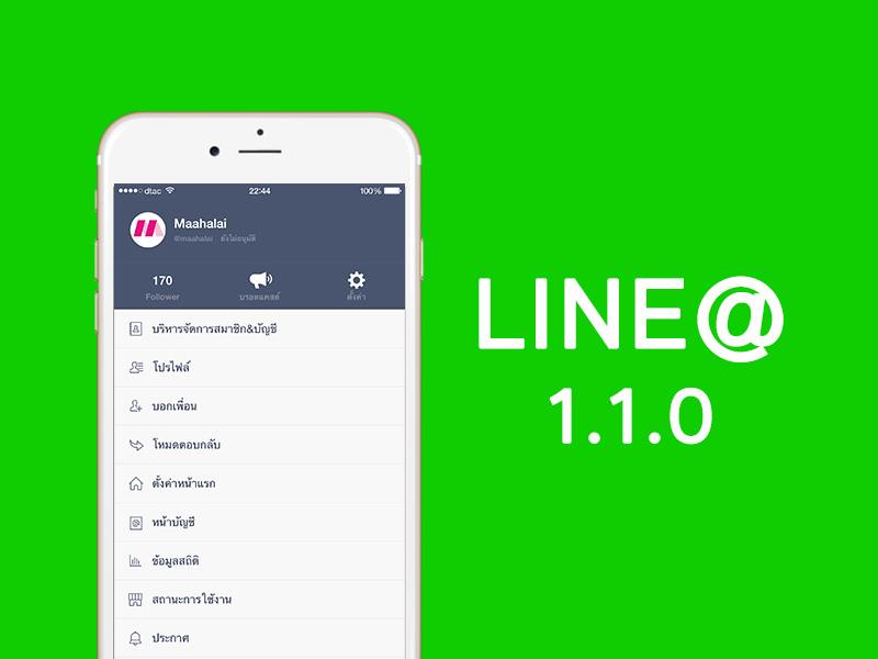 [อัพเดท] LINE@ ผู้ใช้สามารถเปลี่ยนชื่อบัญชีได้แล้ว