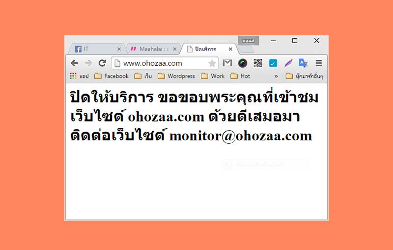 ลาก่อน ohozaa.com ปิดให้บริการแล้ว