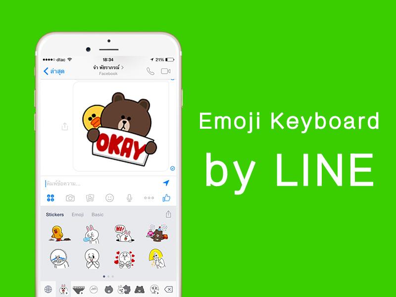 รีวิว Emoji Keyboard by LINE แอพคีย์บอร์ดมีอิโมจิน่ารักจากไลน์