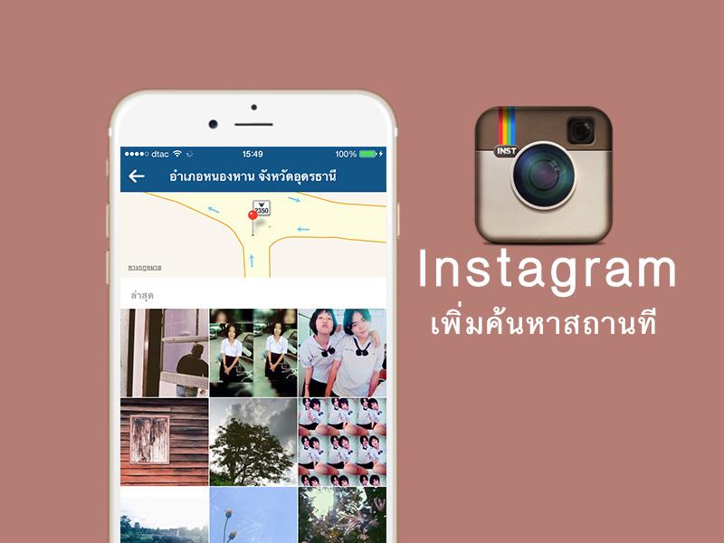 Instagram บน iPhone อัพเดทใหม่ เพิ่มค้นหาสถานที่