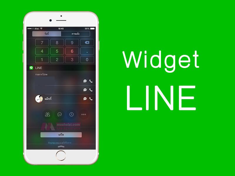 วิธีเพิ่มวิดเจ็ต LINE บน iPhone