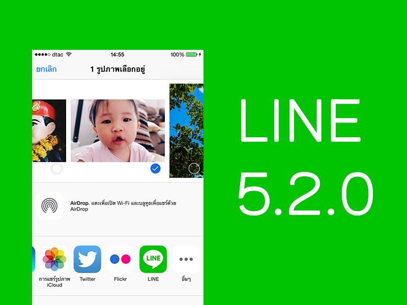 LINE บน iPhone อัพเดทล่าสุด รองรับ Widget และเพิ่มคุณสมบัติการแชร์
