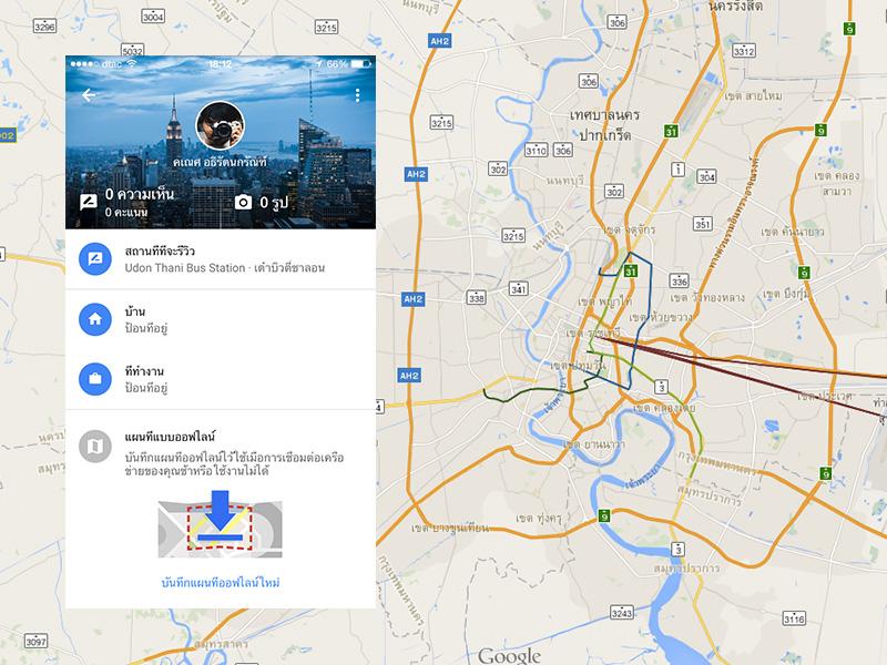 วิธีบันทึกแผนที่ไว้ดูแบบไม่ต้องต่อเน็ต ด้วยแอพ Google Maps