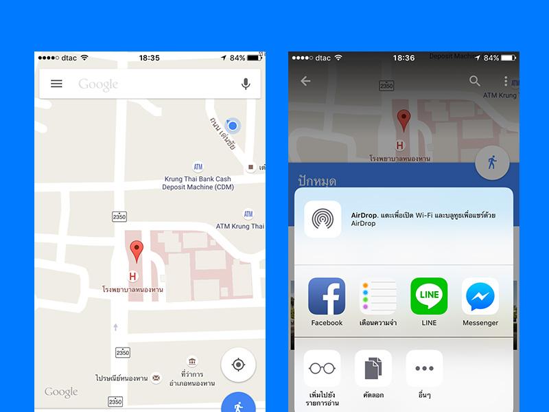 วิธีแชร์ตำแหน่งสถานที่ ด้วยแอพ Google Maps บนมือถือ