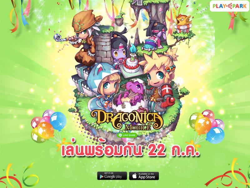 เผยสเปคมือถือที่เล่นเกม Line Dragonica Mobile ได้