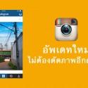 instagram-new-update