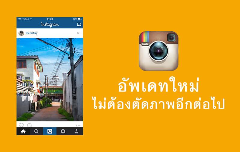 Instagram อัพเดทใหม่ รองรับการอัพโหลดภาพแนวนอน-แนวตั้ง ได้เต็มจอ