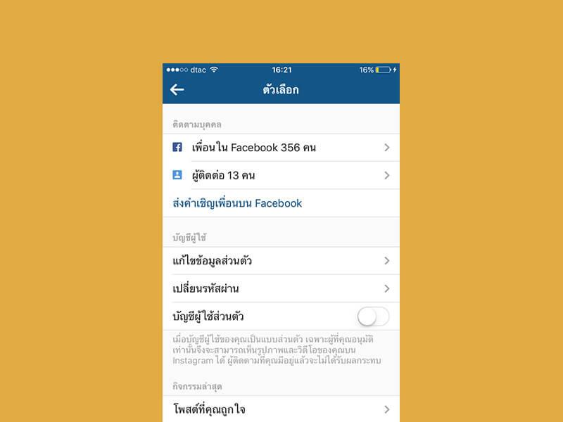 วิธีตั้งค่าให้ Instagram เป็นบัญชีแบบส่วนตัว