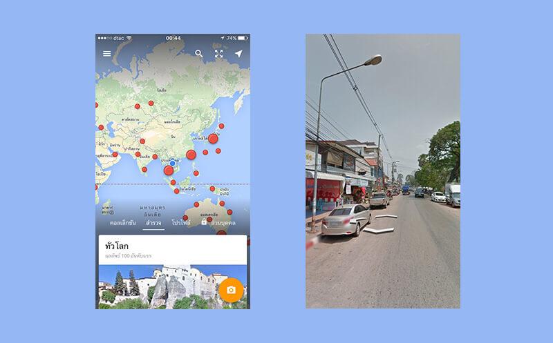 Google Street View แอพดูแผนที่แบบสมจริง โหลดฟรีบน iOS และ Android