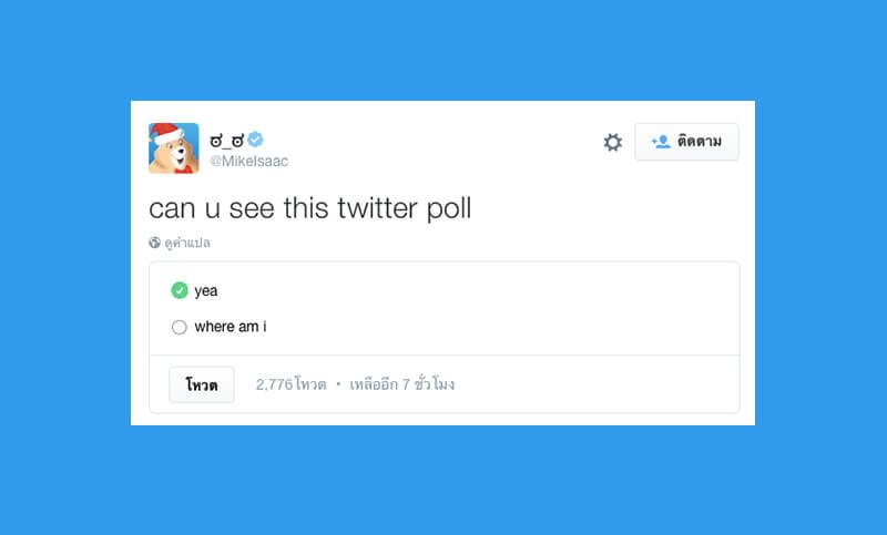 Twitter กำลังทดสอบ สร้างโพลคำถามในทวีตได้