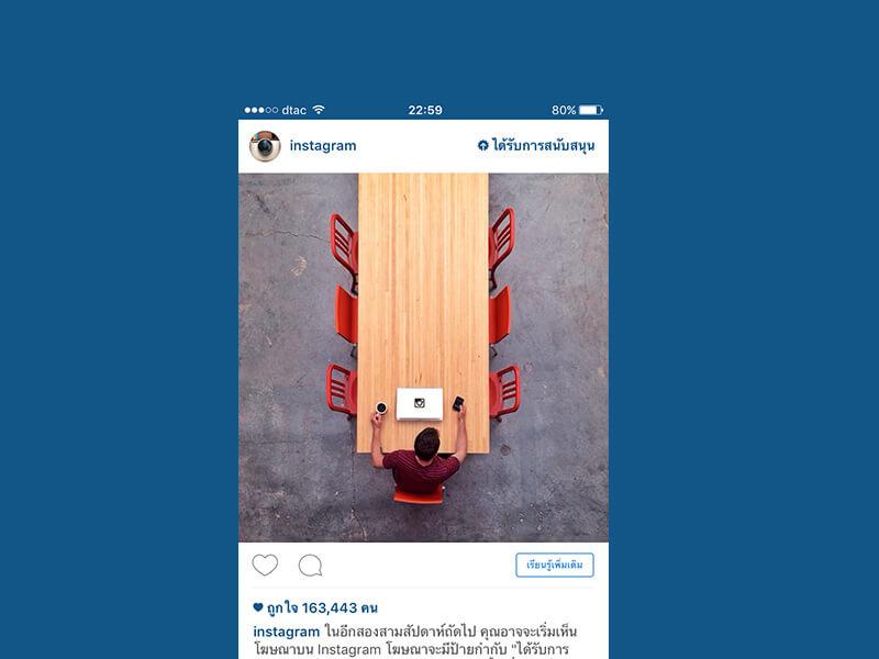 Instagram ประกาศ จะเริ่มแสดงโฆษณาบนหน้าฟีด ในอีก 2-3 อาทิตย์ข้างหน้า