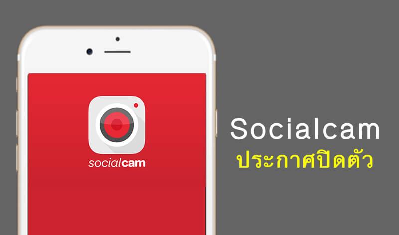 สวัสดีชาว Socialcam วันที่  29 ตุลาคมนี้ จะปิดตัวแล้ว