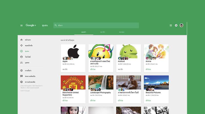 พรีวิว Google+ โฉมใหม่ เน้นการใช้งานกลุ่ม