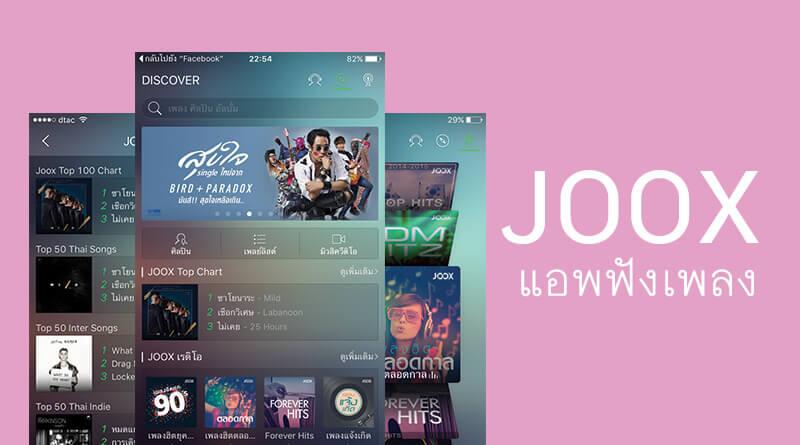 รีวิว JOOX แอพฟังเพลงสุดฮิต โหลดเพลงออฟไลน์ได้