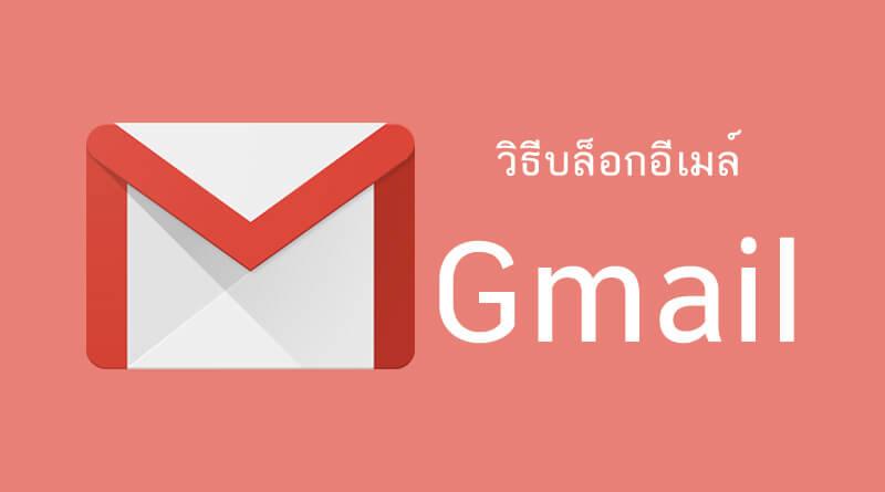 วิธีบล็อคอีเมล์ใน Gmail
