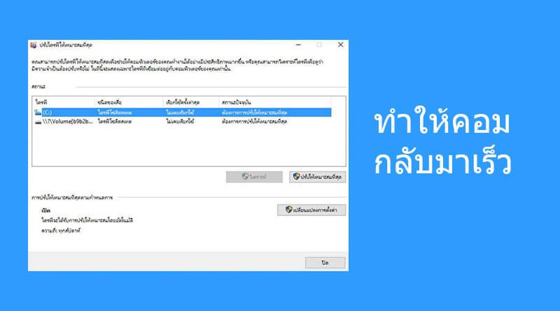 Windows 10 วิธีปรับไดร์ฟ ให้เครื่องกลับมาทำงานได้อย่างมีประสิทธิภาพ