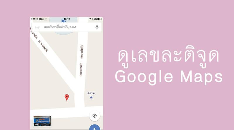 วิธีดูพิกัดละติจูด-ลองติจูด บนแอพ Google Maps