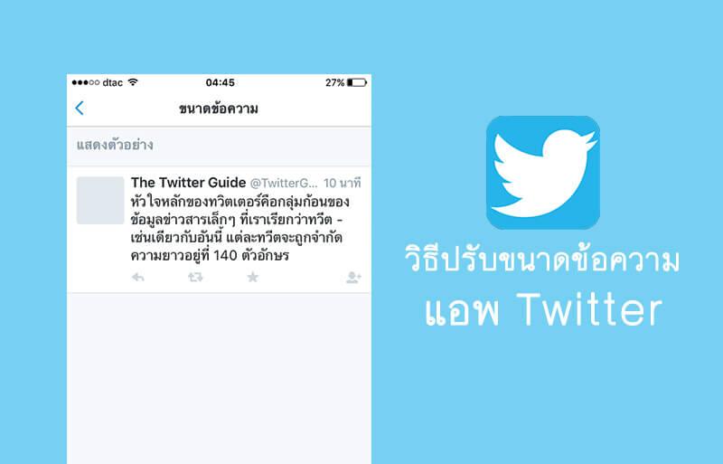 วิธีขยายขนาดข้อความ บนแอพ Twitter