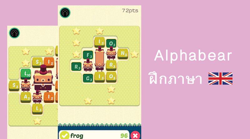Alphabear เกมฝึกเรียงศัพท์ภาษาอังกฤษ เล่นสนุก ฟรีสำหรับ iOS และ Android