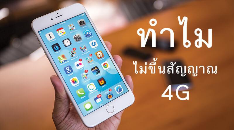 เหตุผล 3 ข้อ ทำไมโทรศัพท์มือถือของคุณ ไม่ขึ้นสัญญาณ 4G