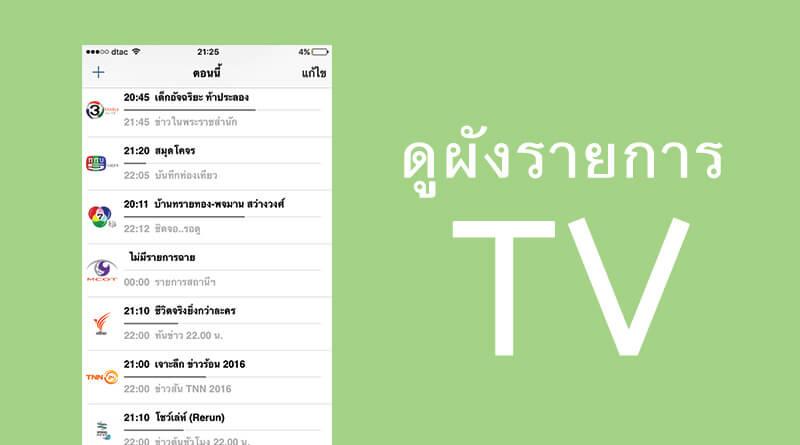 TVGuiden แอพดูผังรายการทีวีดิจิตอล ฟรีบน iOS และ Android