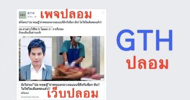 fake-GTH