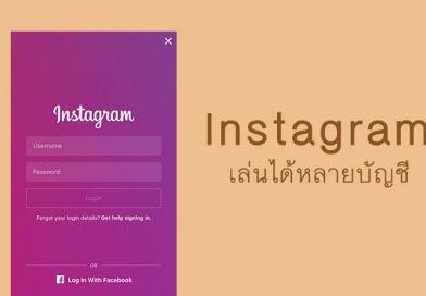 วิธีเปิดใช้ Instagram หลายบัญชี ในมือถือเครื่องเดียว