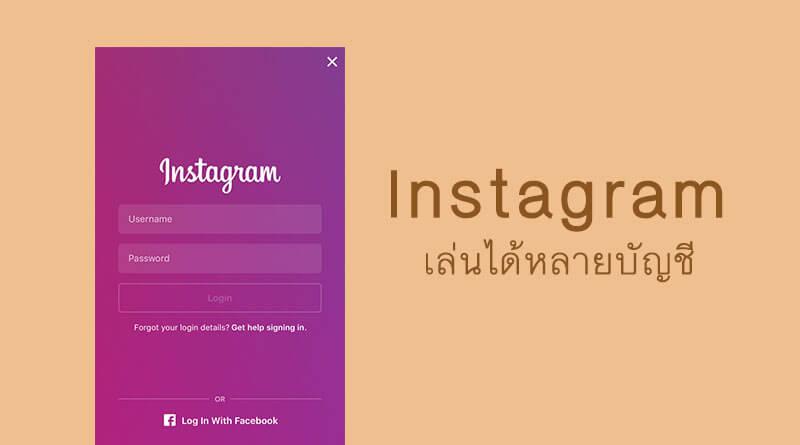instagram-add-account