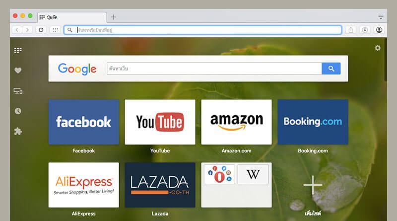 วิธีใช้ Opera โปรแกรมท่องเน็ต ดูเว็บที่ถูกบล็อคได้ฟรี