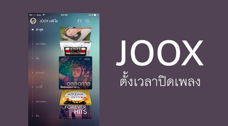 วิธีตั้งเวลาปิดเพลงในแอพ JOOX Music