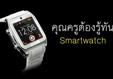 """มารู้จักกับนาฬิกา """"สมาร์ทวอทช์"""" ที่นักเรียนไทย ใช้โกงข้อสอบ"""