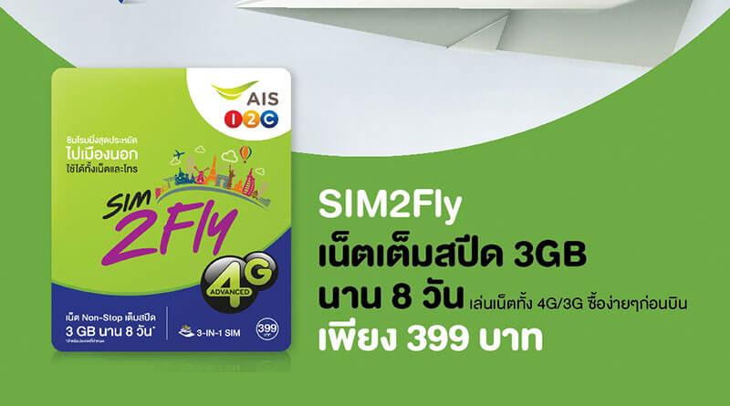 SIM2Fly ซิมเล่นเน็ตในต่างประเทศ จาก AIS ราคา 399 บาทใช้ได้นาน 8 วัน