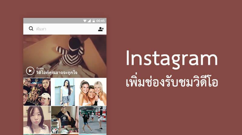 Instagram ปรับหน้าค้นหา เพิ่มช่องรับชมวิดีโอ