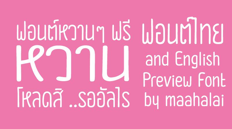 waan free ฟอนต์ไทยหวานๆ โหลดฟรี ชอบแนวนี้อย่าพลาด