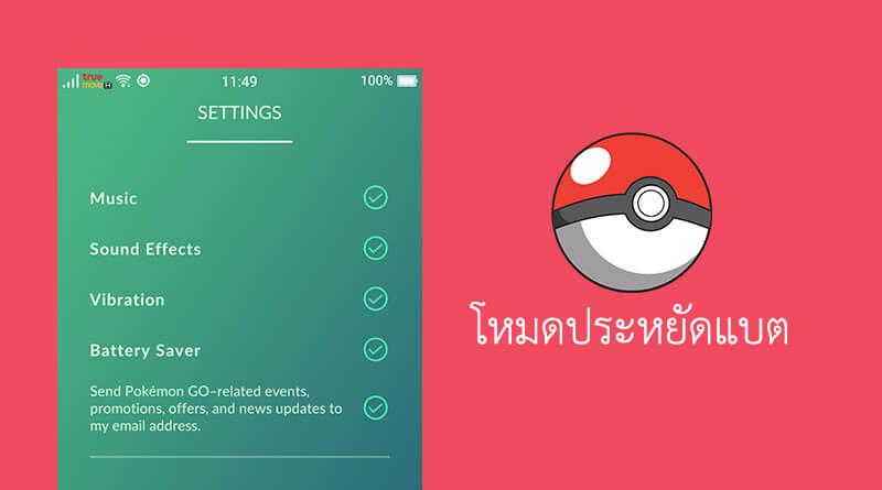 จับโปเกมอนได้นานขึ้น ด้วยโหมดประหยัดแบต ในเกม Pokemon Go