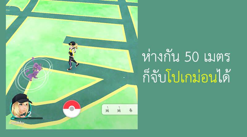 Pokemon-Go-tip