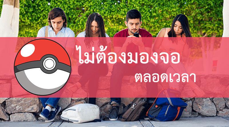 Pokemon Go เทคนิคออกล่าโปเกมอน ไม่ต้องก้มหน้ามองจอตลอด