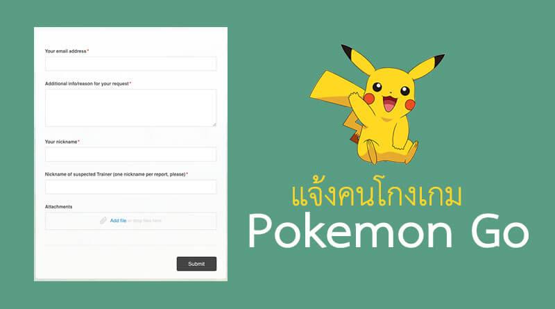 วิธีแจ้งคนใช้ GPS โกงเกม Pokemon Go