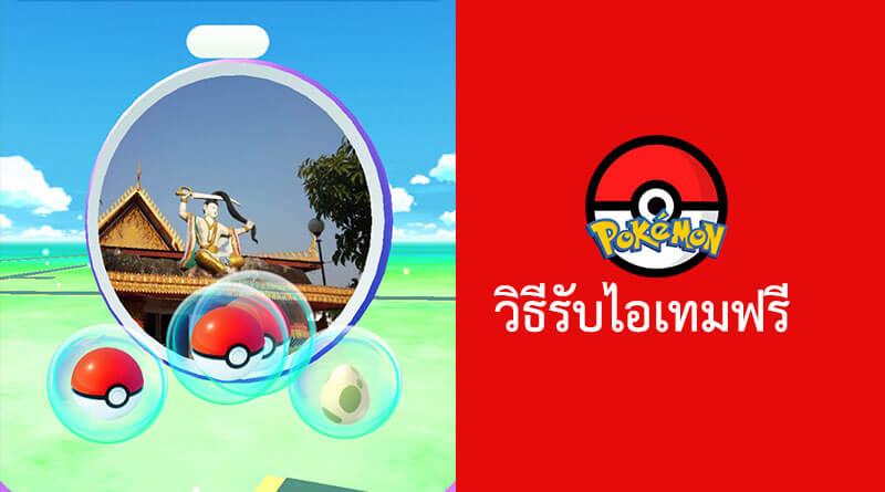 pokemon-go-get-free-pokebakk