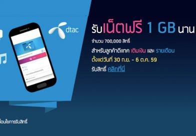 วิธีกดรับ เน็ตฟรี 1GB สำหรับลูกค้า dtac ทั้งเติมเงิน/รายเดือน
