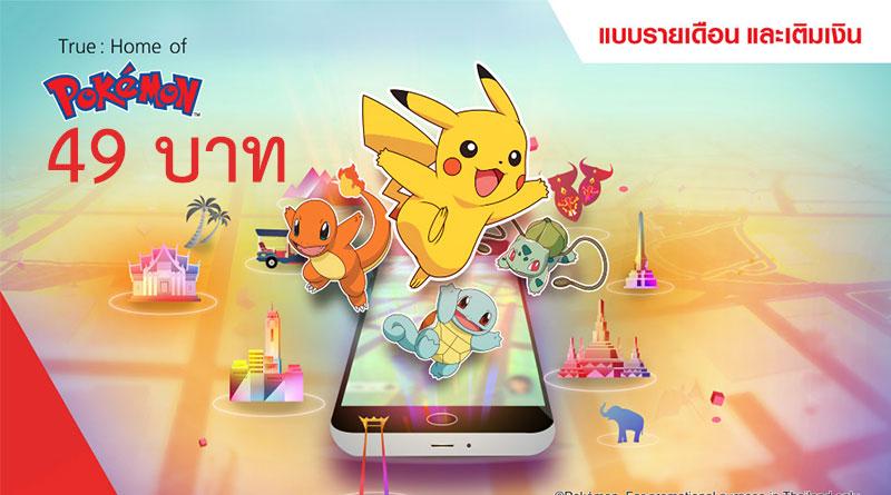 ทรูออกแพ็คเกจ เล่น Pokemon GO ไม่อั้น แค่เดือนละ 49 บาท