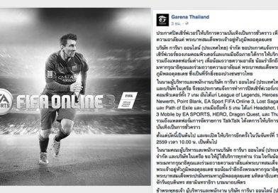 การีนาปิดเซิร์ฟเวอร์เกม FIFA Online 3, LOL, HON ฯลฯ จนถึง 17 ตุลาคม