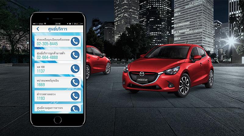 """มีไว้อุ่นใจ แอพ """"ผู้ช่วย Mazda"""" ใช้ติดต่อศูนย์ เมื่อรถมีปัญหา"""