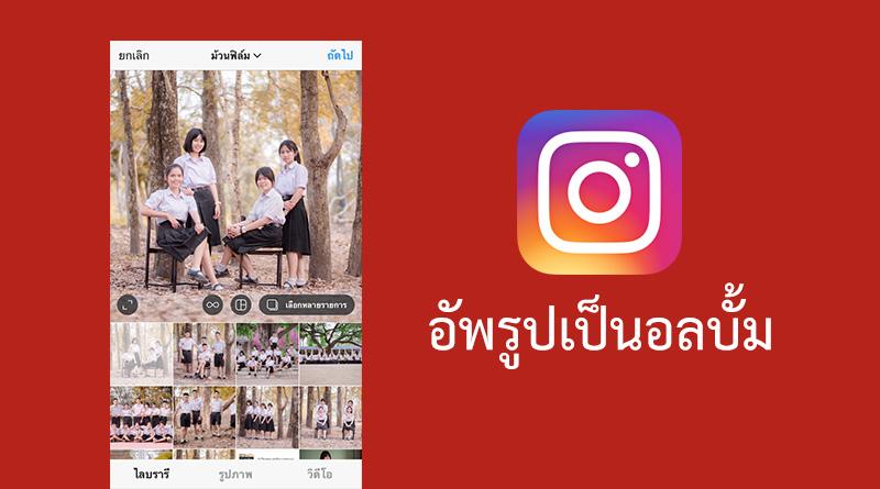 วิธีอัพรูปขึ้น Instagram เป็นแบบอลบั้ม