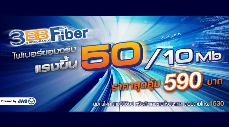 โปรเน็ต 3BB Fiber รายเดือน เริ่มต้น 590 บาท เร็ว 50/10 Mbps