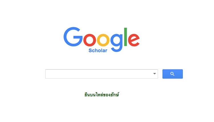 ค้นหางานวิชาการ งานวิจัย เจอง่ายกว่า ด้วย Google Scholar